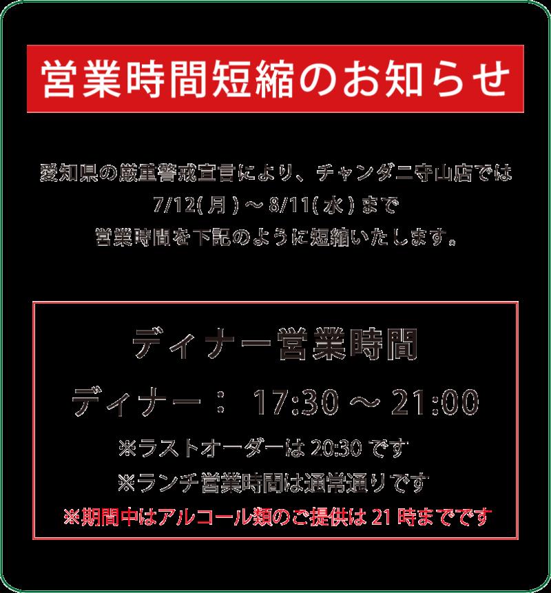 8/11(水)まで時短営業
