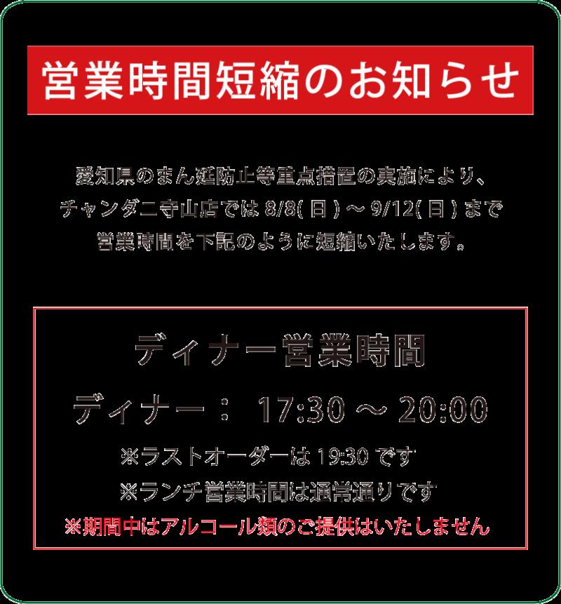 チャンダニ守山店」は、愛知県まん延防止等重点措置の延長により9/12(日)まで時短営業