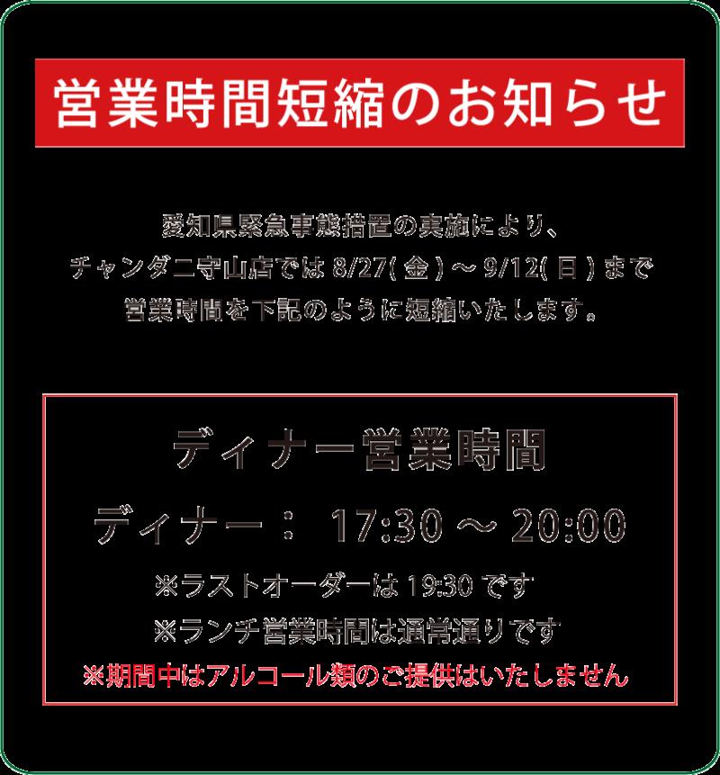 チャンダニ守山店 愛知県緊急事態措置の実施により9/12(日)まで時間短縮営業です