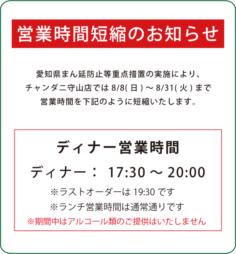 チャンダニ守山店」は、愛知県まん延防止等重点措置の実施により8/31(火)まで時短営業